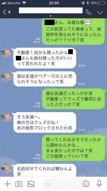 with(ウィズ) サクラ 業者 実体験